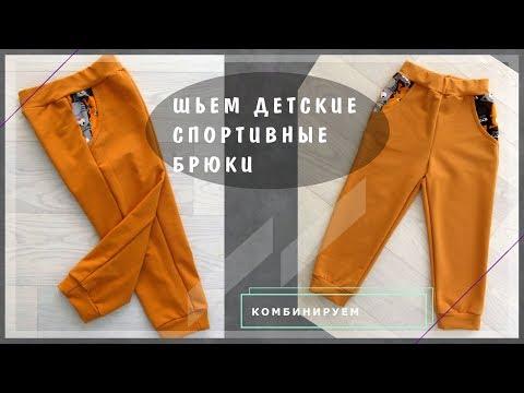 Шьем детский спортивный костюм: брюки   Шкатулка-МК