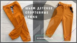 Шьем детский спортивный костюм: брюки | Шкатулка-МК