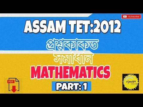 Assam TET 2012 Question Paper With Answers|Mathematics|Part:1- egurukul