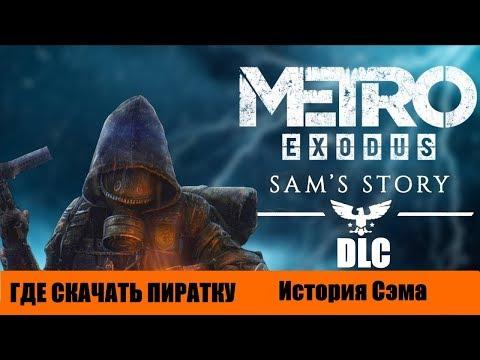 ГДЕ СКАЧАТЬ ПИРАТКУ Metro Exodus Sam's Story Метро исход История Сэма DLC