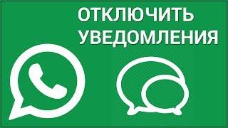 Як відключити повідомлення (пуши) для чату WhatsApp на iPhone? Функція ''Не турбувати'' в Ватсап