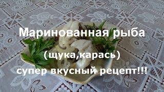Маринованная рыба щука супер вкусный рецепт