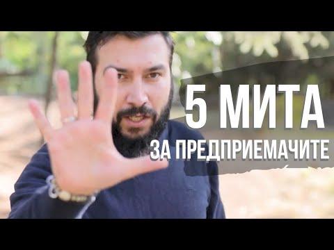 5 МИТА и  5 ИСТИНИ ЗА ПРЕДПРИЕМАЧЕСТВОТО