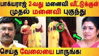 பாக்யராஜ் 2-வது மனைவி வீட்டுக்குள் முதல் மனைவி செய்த வேலை| Bhagyaraj | First wife | Poornima |