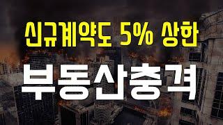 전세 신규계약도 5% 상한, 부동산 대충격