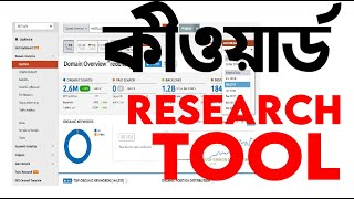 Free seo tools 2020 | Free keyword Research Tool| SEO Bangla Tutorial | Blogger Bangla Tutorial 2020