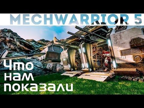 Что нам показали по Mechwarrior 5. Раскрываем сюжет игры