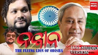 NAVEEN || THE FLYING LION OF ODISHA || HUMANE SAGAR || JAPANI