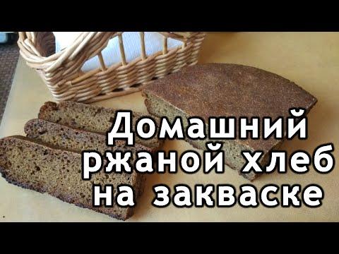 Домашний ржаной хлеб на закваске. Как приготовить домашний хлеб.