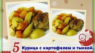 Курица с картошкой и тыквой/chicken with potatoes and pumpkin