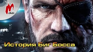 История Биг Босса серия Metal Gear Solid