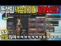 친동생의 넥슨아이디 털어보았습니다ㅋㅋㅋㅋㅋㅋㅋ(카스온라인 숨바꼭질) - YouTube