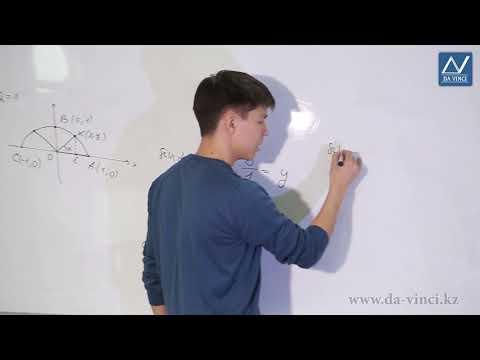 Синус косинус тангенс котангенс видеоурок 9 класс