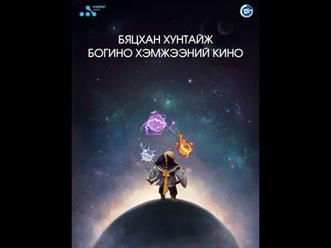 Weplay: Little Prince Invoker | Монгол хадмал