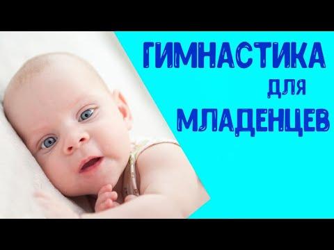 ГИМНАСТИКА для новорожденных | развитие ребенка
