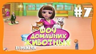 Давай поможем городу! | Шоу домашних животных часть 7