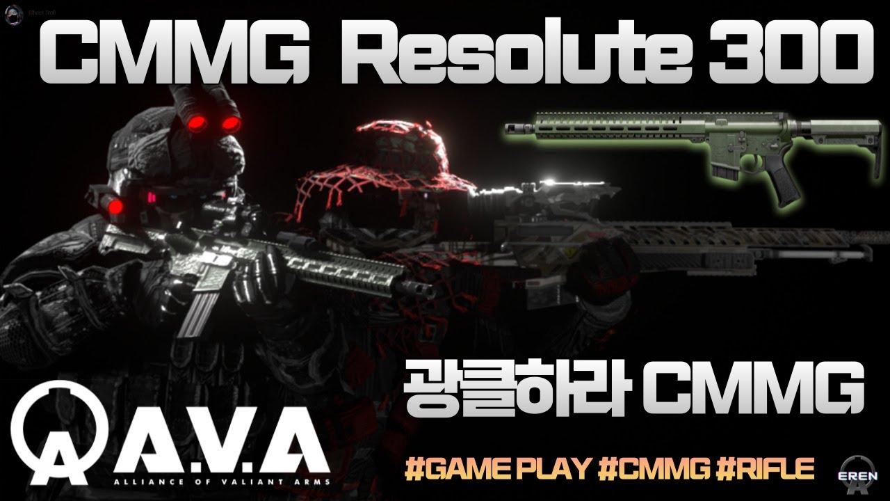 "[AVA] ⚡️ ""CMMG Resolute 300"" GAME PLAY CLIP CMMG 게임플레이 #웨폰패스 #AVAPASS #AVA #에렌이 #CMMG"
