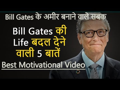 Five Rules of Bill Gates that will inspire you | Best Motivational Video in hindi
