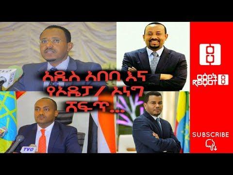 Ethiopia: ርዕዮት ዜና መጽሄት ||  አዲስ አበባ እና የኦዴፓ/ኦነግ ሸፍጥ || Reyot News Magazine  - 3/9/2019