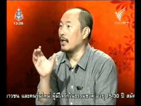 """ศิลป์สโมสร """"หนังไทยไปสุดขอบเซ็นเซอร์"""" 7 พฤษภาคม 2556 3/3"""