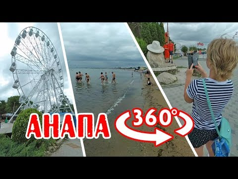 Анапа 4 августа - Видео 360° - Вращайте изображение