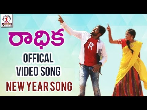 RADHIKA Full Video Song | 2019 New Year Special Song | Latest Folk Songs | Lalitha Audios & Videos