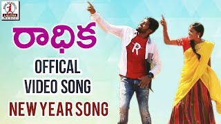 Gambar cover RADHIKA Full Video Song | 2019 Biggest Hit Songs | Latest Folk Songs | Lalitha Audios And Videos