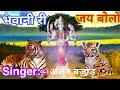 भवानी री जय बोलो  अर्जुन बजाड़    jogmaya ra bhajan   Bhavani  ri jay bolo   जोगमाया रा भजन