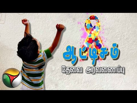 Special report on World Autism Awareness Day- 01-04-2017