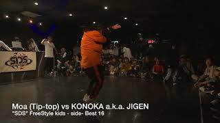 KONOKA a.k.a.  JIGEN vs Moa【FREE STYLE(kids) 1on1 battle】Top16/ #SDSosaka 2018-春の陣