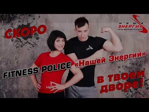 НАША ЭНЕРГИЯ - FITNESS POLICE