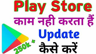 How To Update Google Play Store // Play Store kaise Update kare in Hindi