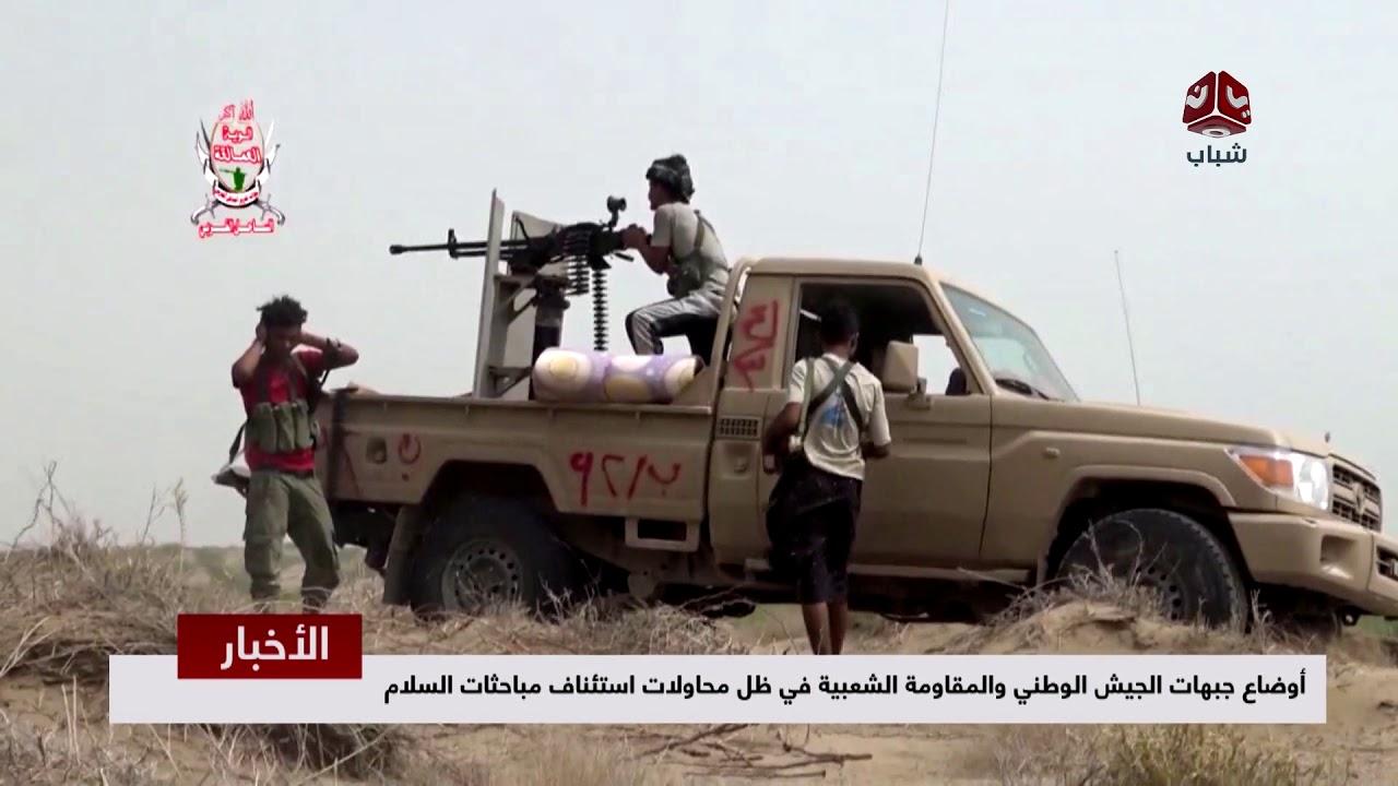 9da414852af50 أوضاع جبهات الجيش الوطني والمقاومة الشعبية في ظل محاولات استئناف ...