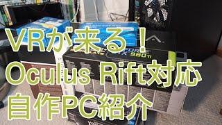 VRが来る!Oculus Rift対応自作PCとは!