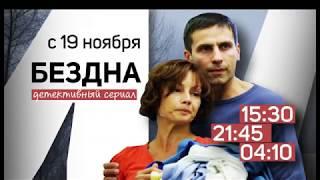 Бездна (НТВ Сериал)
