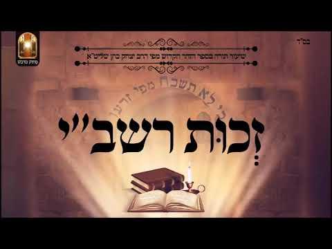 זכות רשבי   שיעור תורה בספר הזהר הקדוש מפי הרב יצחק כהן שליטא