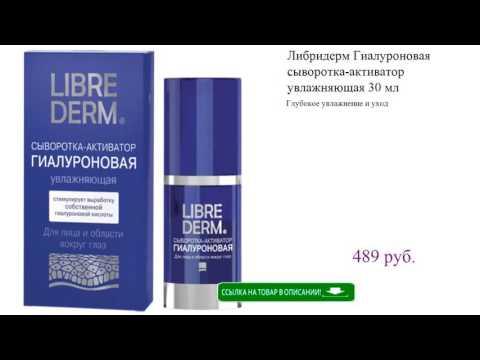 Либридерм Гиалуроновая сыворотка-активатор увлажняющая 30 мл
