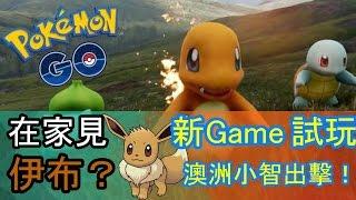 pokemon go 玩法示範 下載方式 一起去找pokemon吧 i香港hk中文