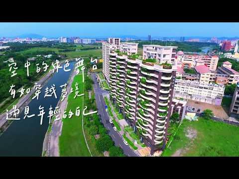 高雄市政府工務局106年推動建築物立體綠化及綠屋頂計畫宣導紀錄片-六分鐘
