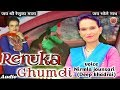 Himachali Duet Song 2018 | Renuka Ghumdi | Deep Khadrai | Nirmla Jounsari