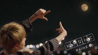 RAINZ 『好きなんて(SUKINANTE)』M/V