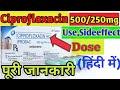 Tab Ciprofloxacin 500/25mg | Best Typhoid Antibiotices Tab | Use,Sideeffect,Reaction |medicaljankari