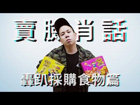 轟趴購買指南 NO.2:我說那個零食呢?|恩熙俊|賣臉肖話|