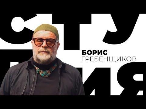 Борис Гребенщиков /