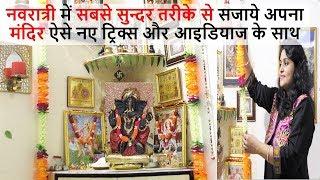 नवरात्री में ऐसे सजाये अपना मंदिर सबसे सुन्दर तरीके से Mandir Decoration | Home Mandir Organization