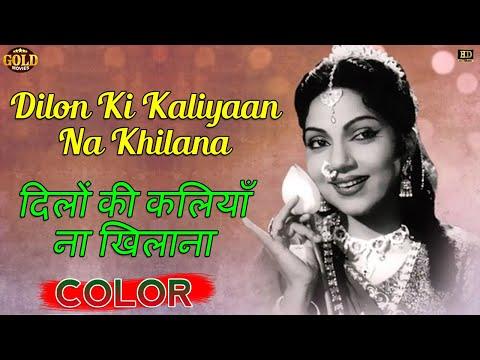 Do Dilon Ki Kaliyan | Shamshad Begum @ Mangala | Bhanumathi Ramakrishna, Ranjan