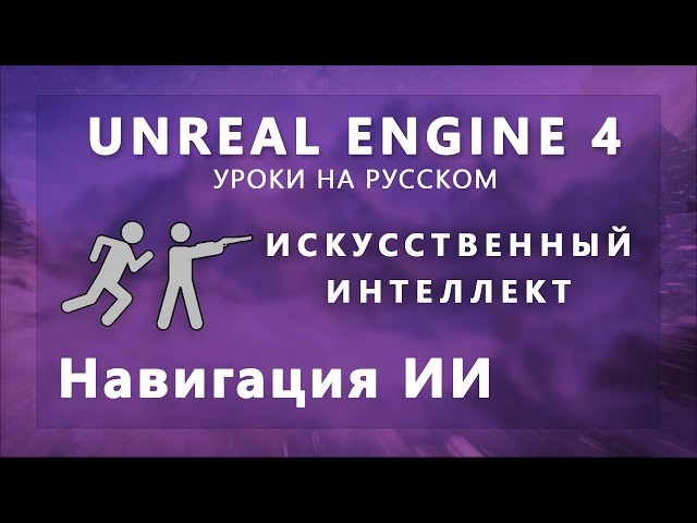 Искусственный интеллект Unreal Engine 4 - Навигация ИИ