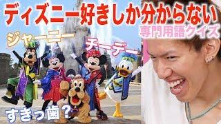 ディズニー好きにしか分からないクイズ thumbnail