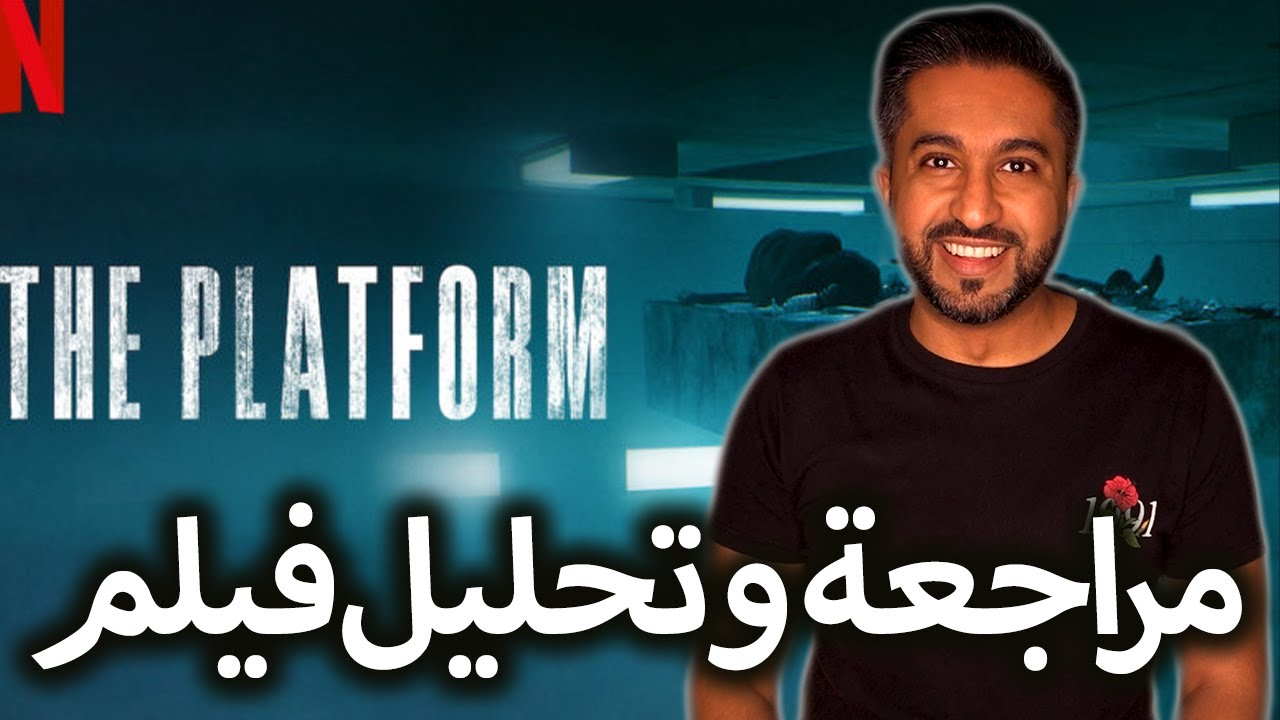 فيلم نتفليكس – The Platform (2019) – Movie Review