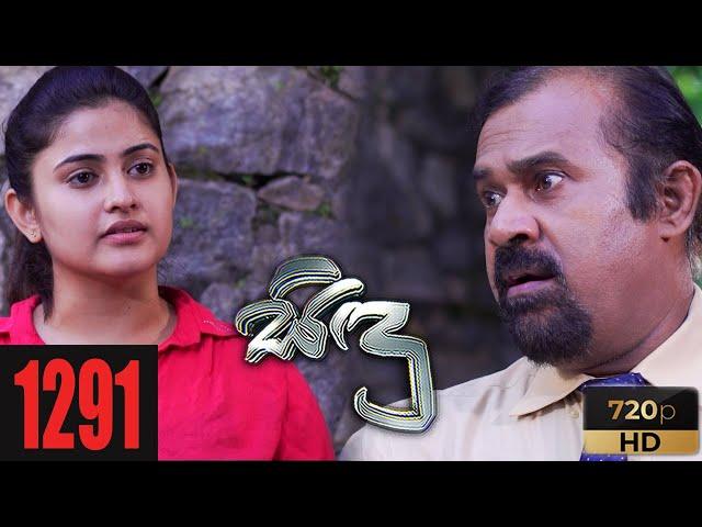 Sidu | Episode 1291 30th july 2021